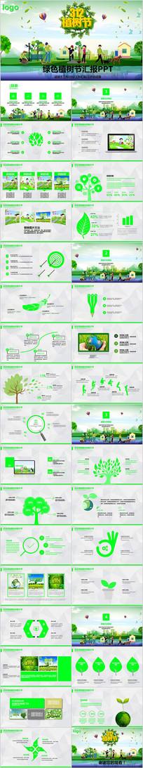 环保公益植树节植树造林PPT