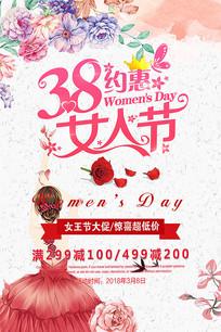 简约38妇女节海报