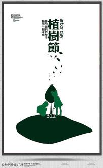 简约创意312植树节宣传海报