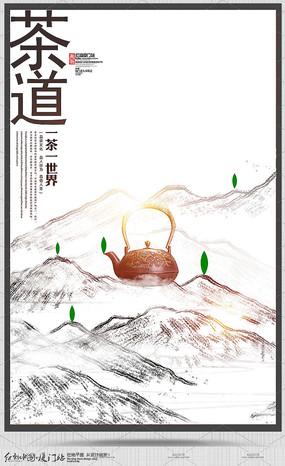 简约创意茶道文化宣传海报