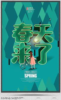 简约创意春天来了宣传海报