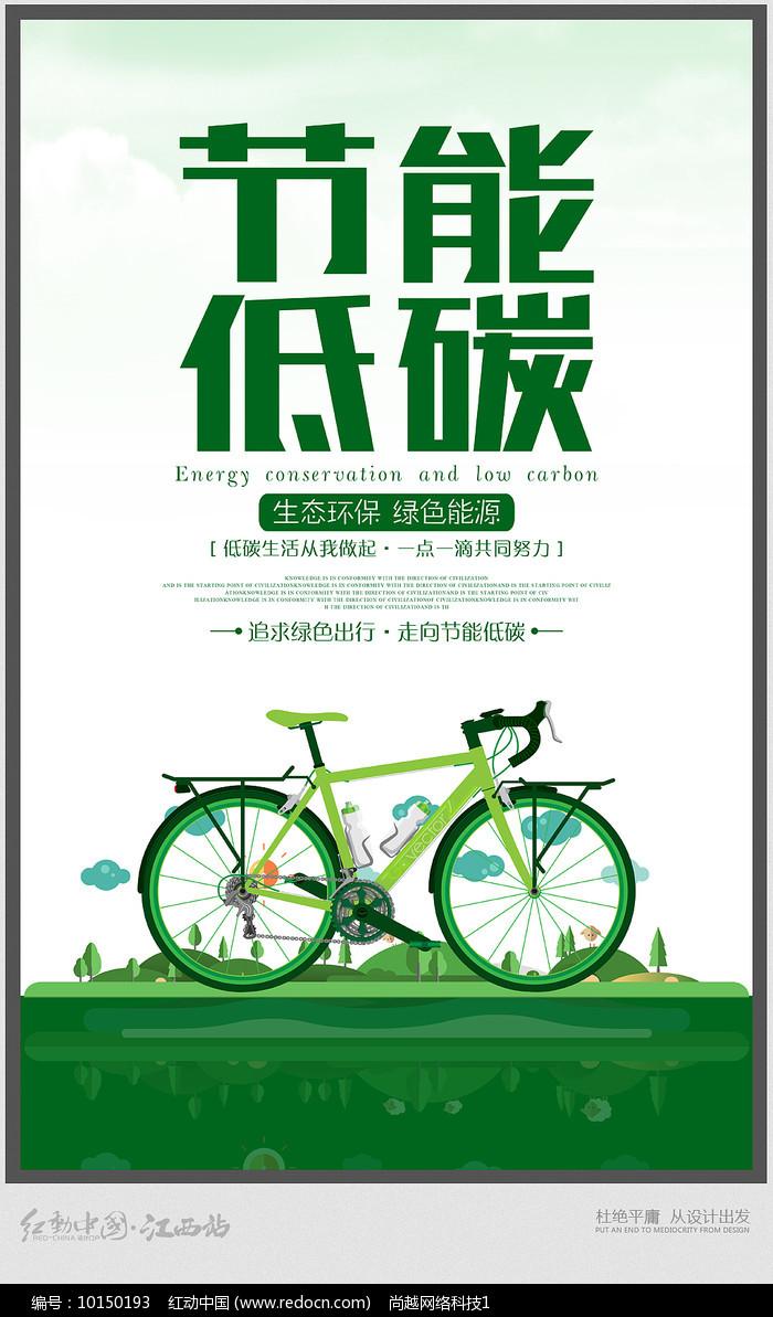简约创意低碳环保公益宣传海报图片