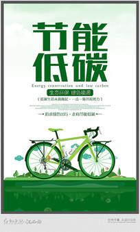 简约创意低碳环保公益宣传海报