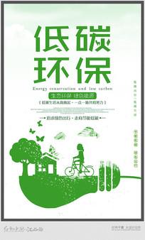 简约创意绿色低碳环保宣传海报