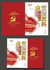 简约的党建资料封面设计