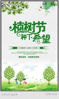 简约植树节宣传海报