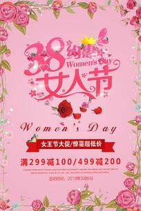 快乐妇女节海报