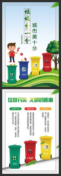 垃圾分类宣传海报设计