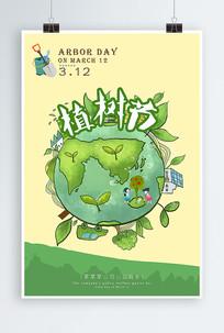绿色地球312植树节公益海报