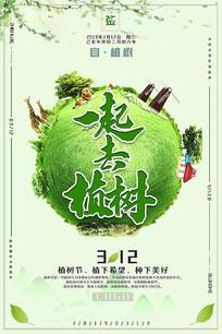 绿色地球一起去植树节日海报 PSD
