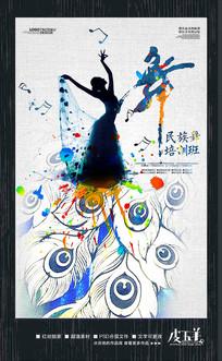 民族舞舞蹈班招生海报
