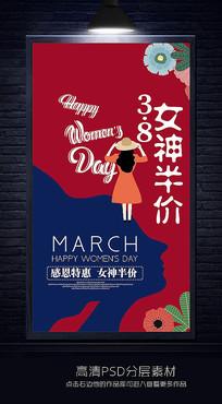 女神节宣传海报
