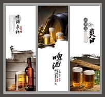 啤酒文化展板