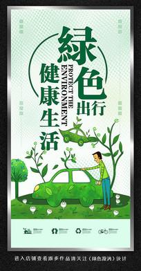 清晰风绿色出行环保海报