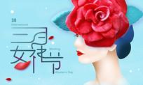 三月女神节鲜花女孩海报
