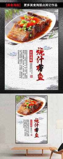 烧汁带鱼美食海报设计