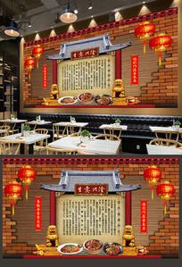 生意兴隆酒店餐饮美食背景墙