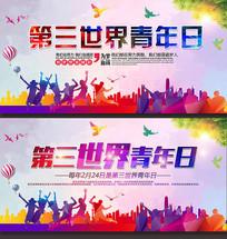 世界青年节海报素材下载