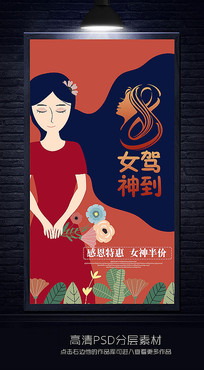 手绘插画妇女节海报