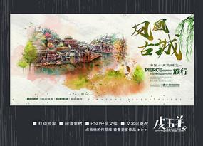 水彩凤凰古城旅游宣传海报