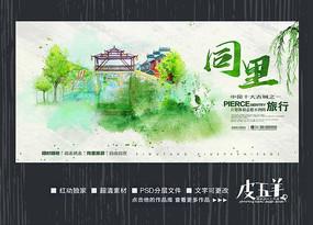 水彩同里旅游宣传海报