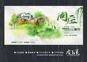 水彩周庄旅游宣传海报