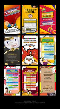 微信朋友圈海报模板