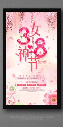 温馨时尚38女神节海报设计