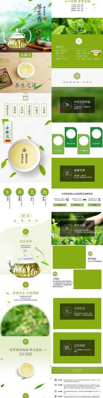 西湖龙井茶详情页PSD模版
