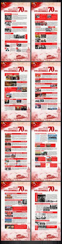 新中国成立70年辉煌成就展板