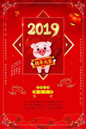 喜庆2019猪年大吉元旦新春海报