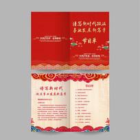 喜庆晚会节目单设计