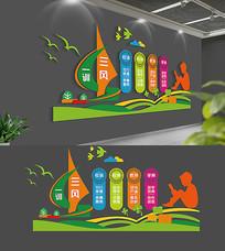 一训三风校园文化墙设计