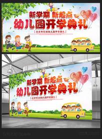 幼儿园开学典礼宣传展板设计