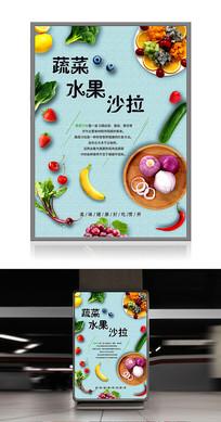 有机食品水果蔬菜沙拉海报