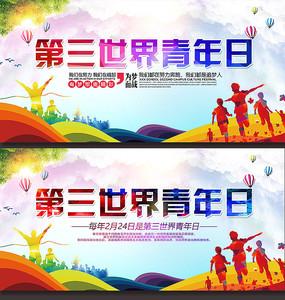 炫彩第三世界青年节展板 PSD