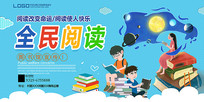 阅读书香中国海报设计