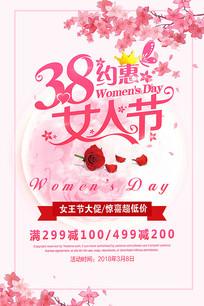 约惠妇女节促销海报