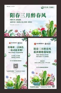 植树节盆栽DIY活动画面广告