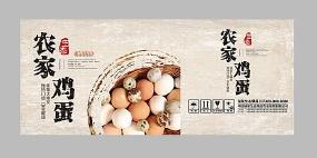 土鸡蛋包装盒设计 PSD
