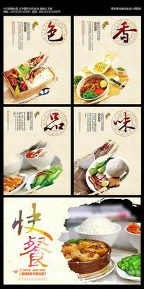 中国风快餐店海报设计