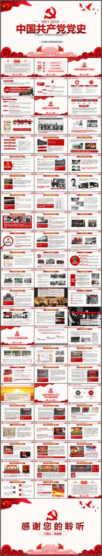中国共产党党课党史PPT