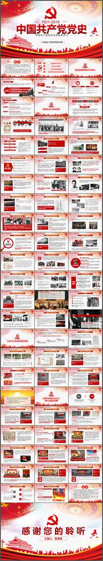 中国共产党党史党课PPT