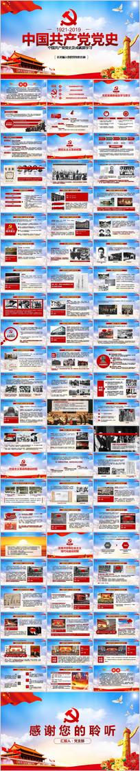中国共产党党史学习PPT
