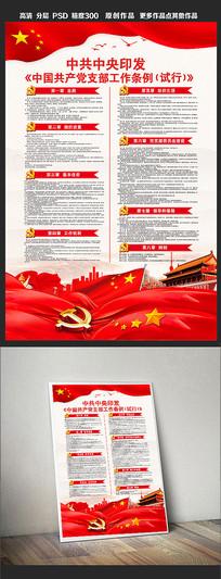中国共产党支部工作条例挂图