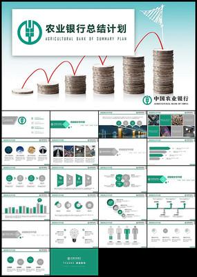 中国农业银行工作汇报PPT