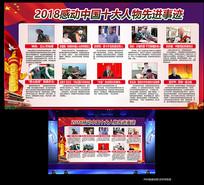 2018感动中国十大人物展板
