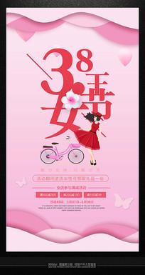 简约精美38妇女节海报