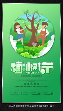 卡通植树节海报设计