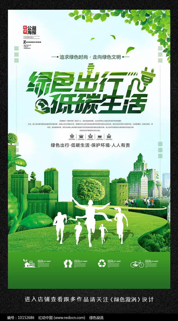 绿色出行低碳生活环保海报图片